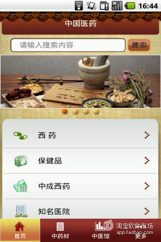【免費工具App】中国医药-APP點子