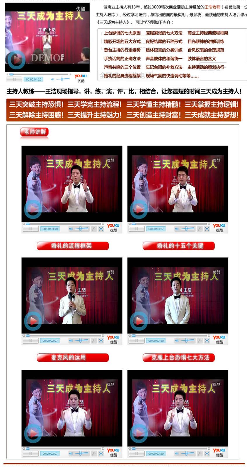 中国婚庆培训教程 婚礼策划方案大全 主持人司仪资料文案 12DVD(tbd)