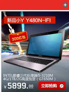 联想热销y480 i5笔记本,促销满5000减300,高配置的游戏本本