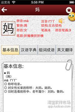 汉语字典_中文字典