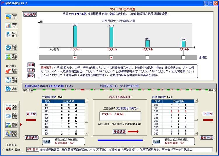 福彩的预测软件_福彩3d预测软件下载_彩宝贝