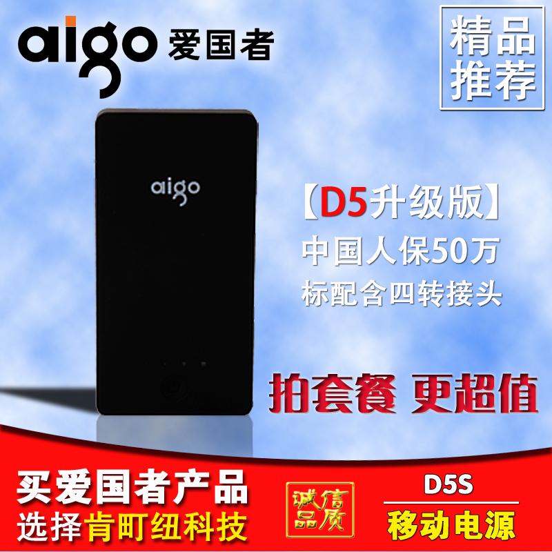 Аккумулятор Aigo D5 4S/5/D5S