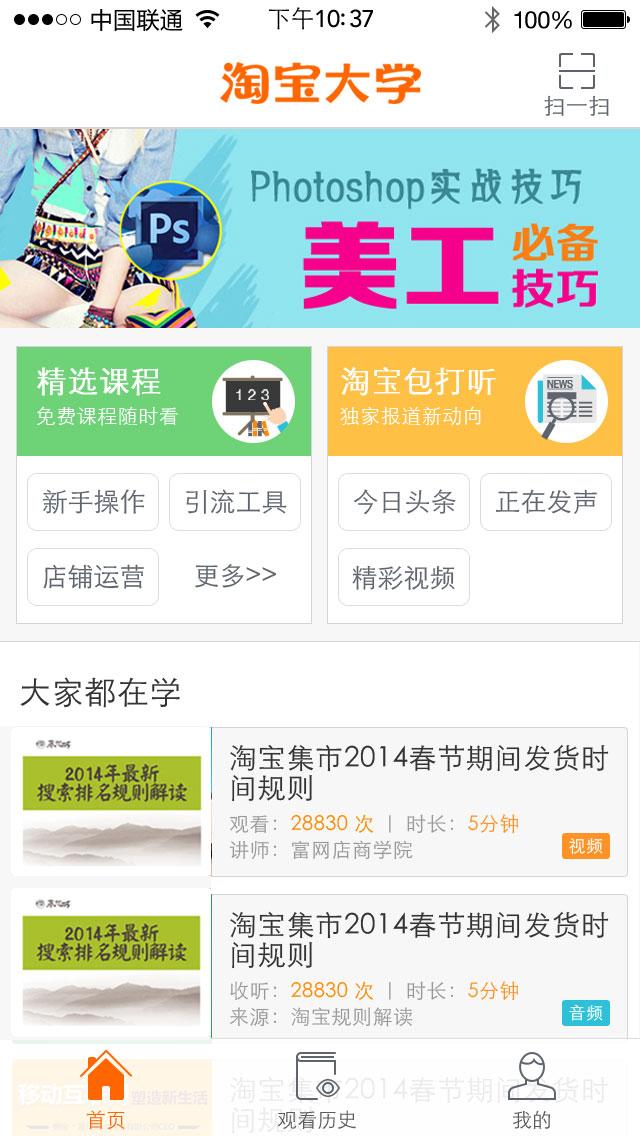 淘宝大学 教育 App-癮科技App