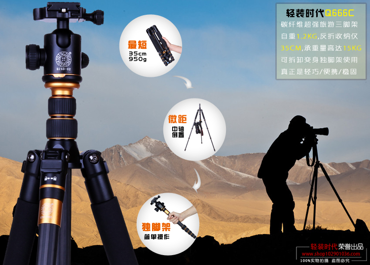 Lightly armed era Professional Portable Carbon Fiber Tripods