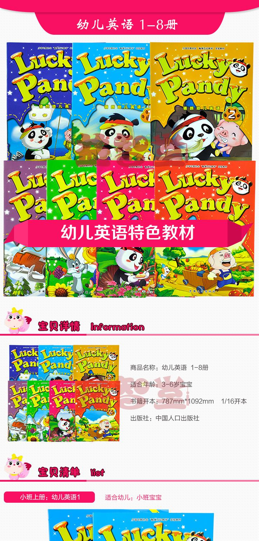迪士尼神奇英语,辅麟版本,1-8册全套,幼儿园英语教材