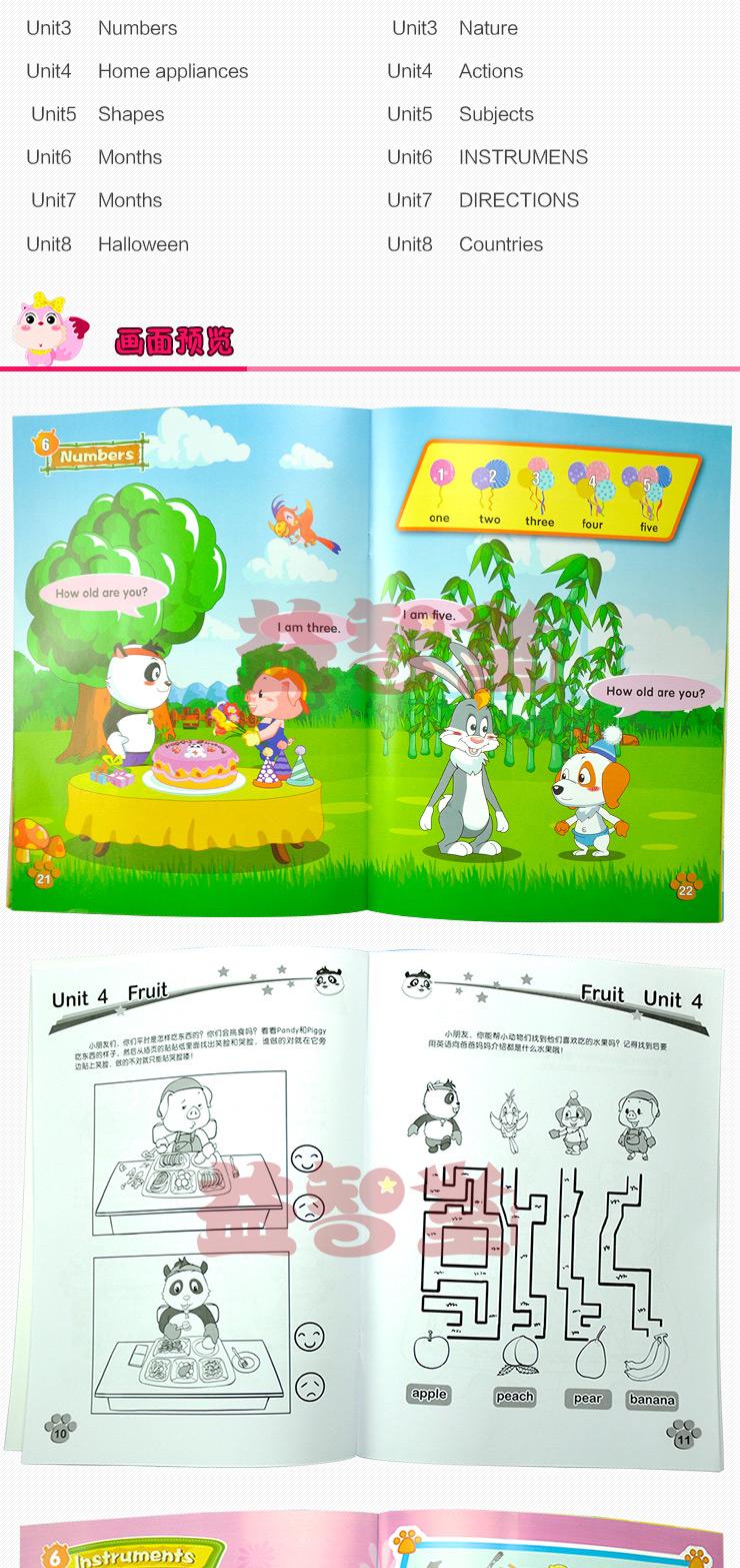 迪士尼神奇英语(辅麟版本),1-8册全套,幼儿园英语教材