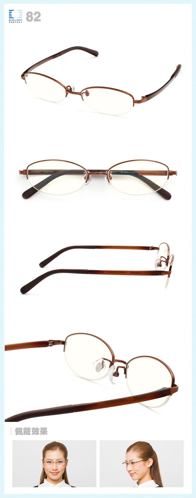 Veegol-TM Eye Pose JINS PC Ms. metal semi-transparent lens radiation glasses goggles titanium frame computer
