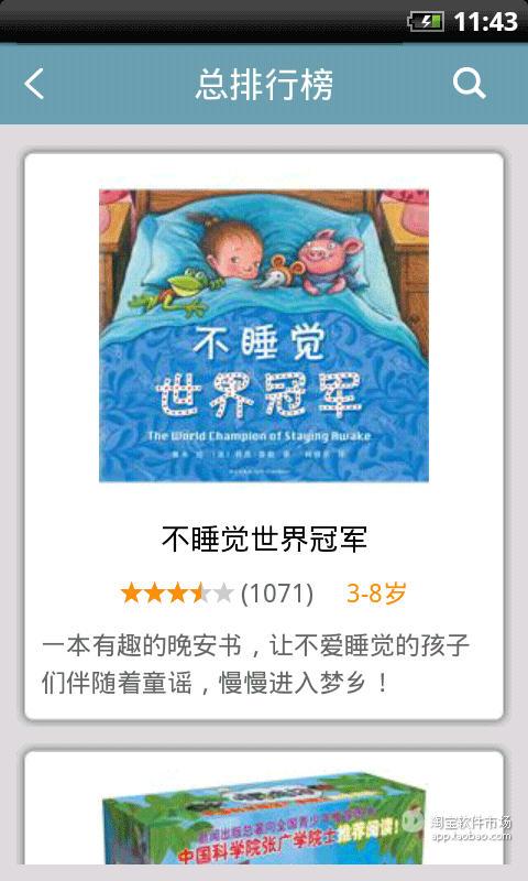 【免費教育App】小书虫-APP點子