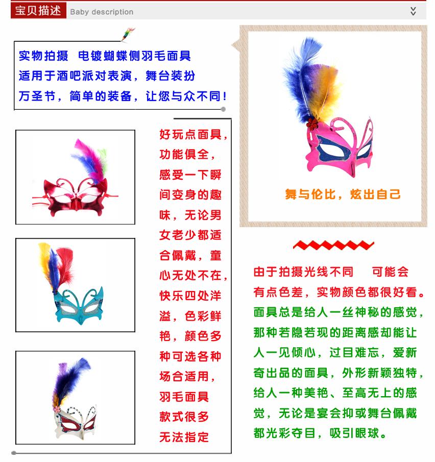 Cutevima-TM Children's street dance will be fun dot mask Child Adult butterflies side painted princess mask feather mask