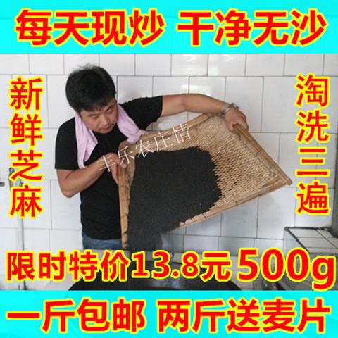 妈妈炒熟的黑芝麻 熟地锅炒熟黑芝麻 农家自种 即食 免洗500g