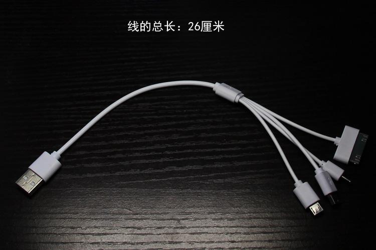 手机数据线 万德龙移动电源一托四转接线USB分散线通用手机充电连图片