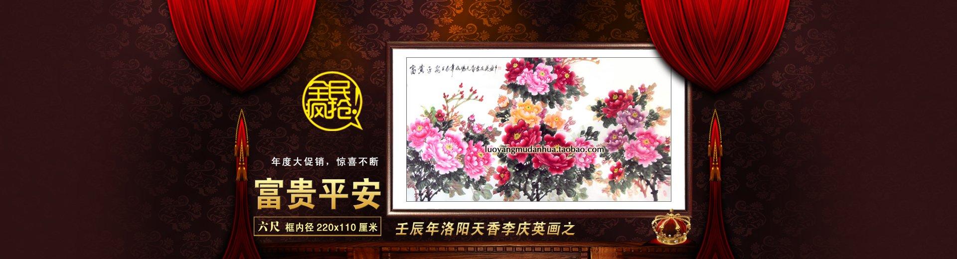 名人字画李庆英牡丹画