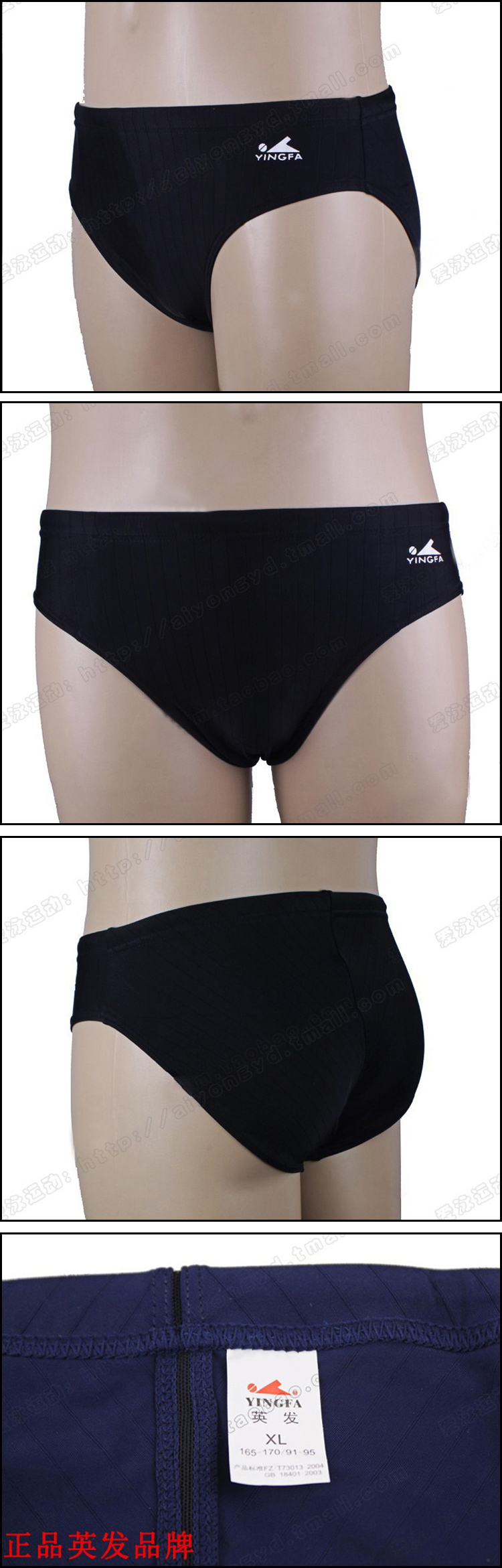 Launcher Climax / yingfa new 9202 men's swimming trunks triangle player