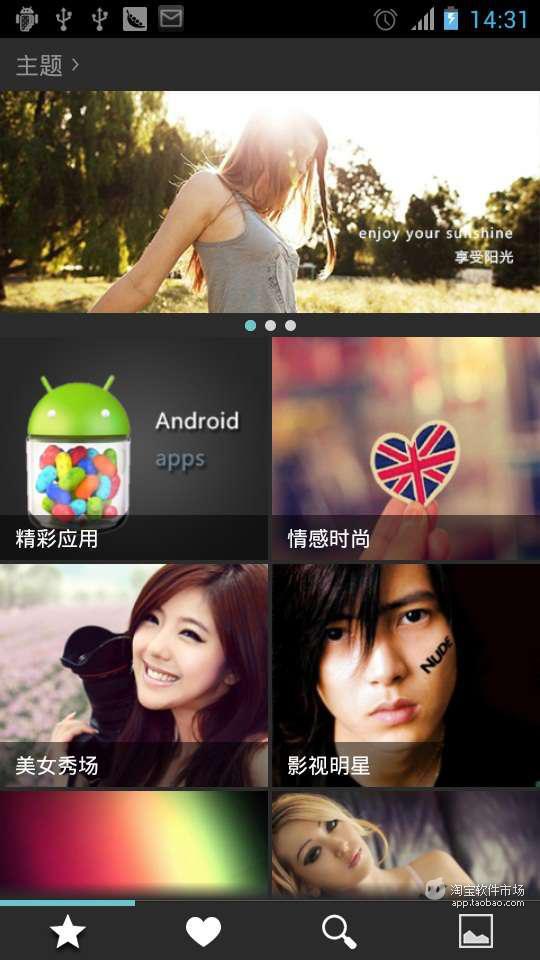 動漫迷桌布app - APP試玩 - 傳說中的挨踢部門