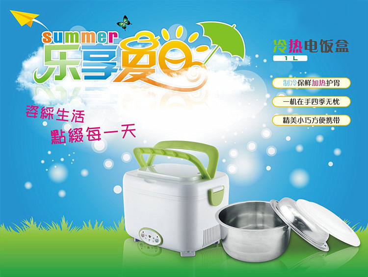 Hazen CCHP stainless steel liner lunch box 1L capacity of small household electric refrigerators refrigeration heating