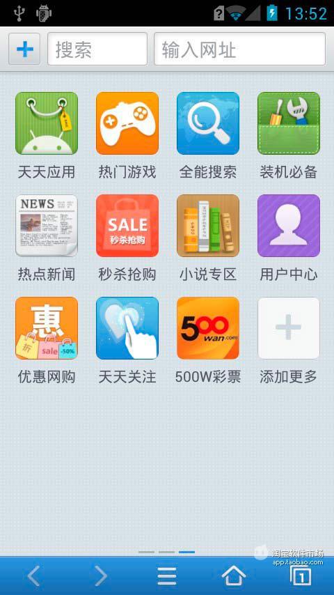 天天浏览器 工具 App-愛順發玩APP