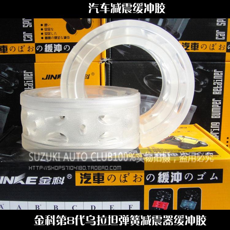 распорка Рекламных специальных уретана Весна заслонка резиновый буфер для аутентичный Jinke 8 поколения автомобильных модификации