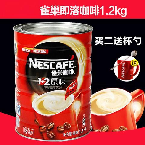 Nestle雀巢1+2原味速溶咖啡1.2kg罐装 三合一速溶咖啡 雀巢咖啡