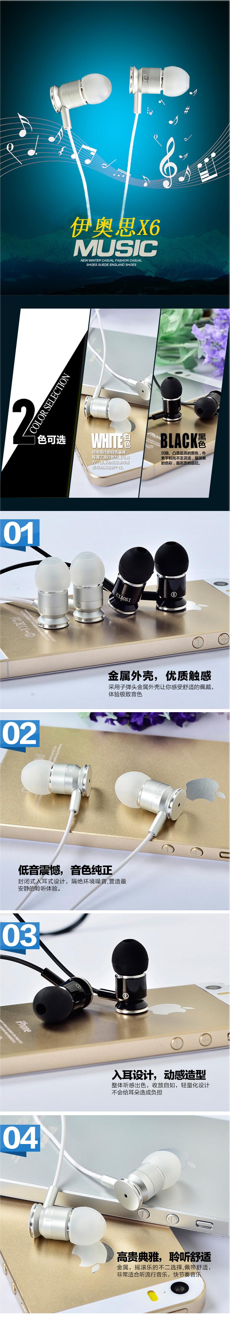 重低音耳塞耳机 通用 MP3 金属入耳式耳机手机电脑 X6 伊奥思 EIAOSI