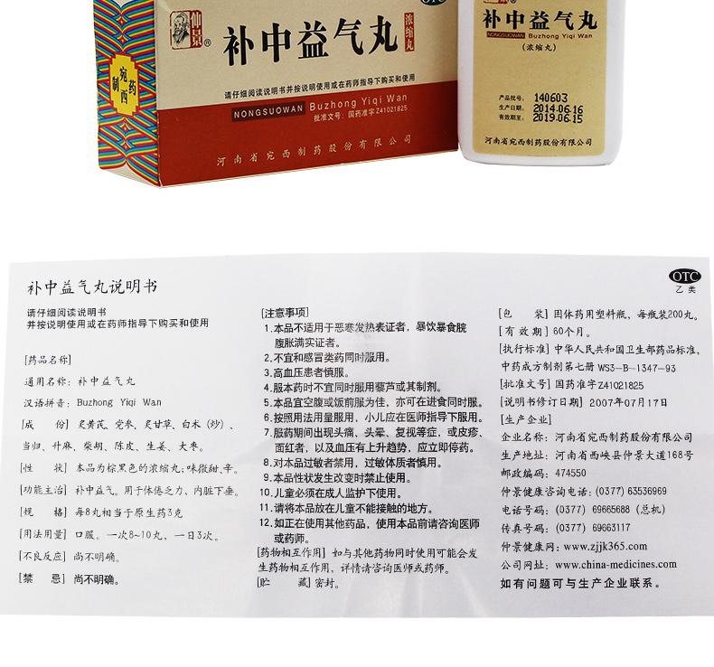 仲景 补中益气丸 200丸_泉源堂大药房