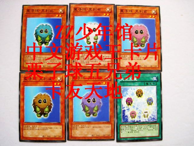 ZZ Juvenile Hall ZZ Chinese game king card group game balls five strongest cards chestnut sky star horned Viking brothers