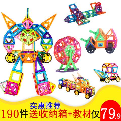 磁力片积木儿童玩具磁铁磁性吸铁石3-6-7-8-10周岁男女孩拼装益智