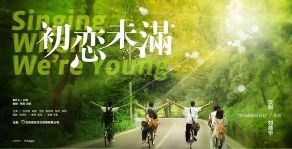 2013国产爱情《初恋未满》高清版下载