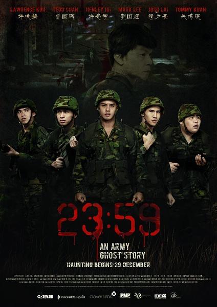 猛男军中鬼故事/23:59