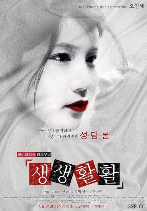 2013最新《生生活活》高清迅雷下载