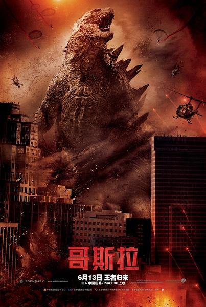 《哥斯拉》Godzilla (2014)
