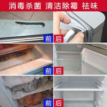 厂家直销冰箱除味清洁剂500ml清洗杀菌消毒除臭异味除霉去污