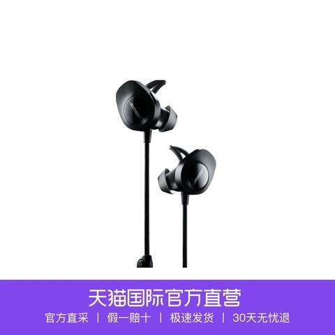【直营】BOSE SoundSport wireless无线 蓝牙入耳式 运动耳机