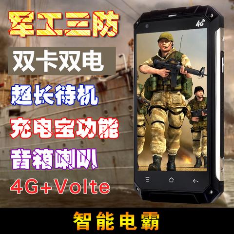 正品新款军工超大容量电池智能手机超长待机三防电霸移动4G 户外