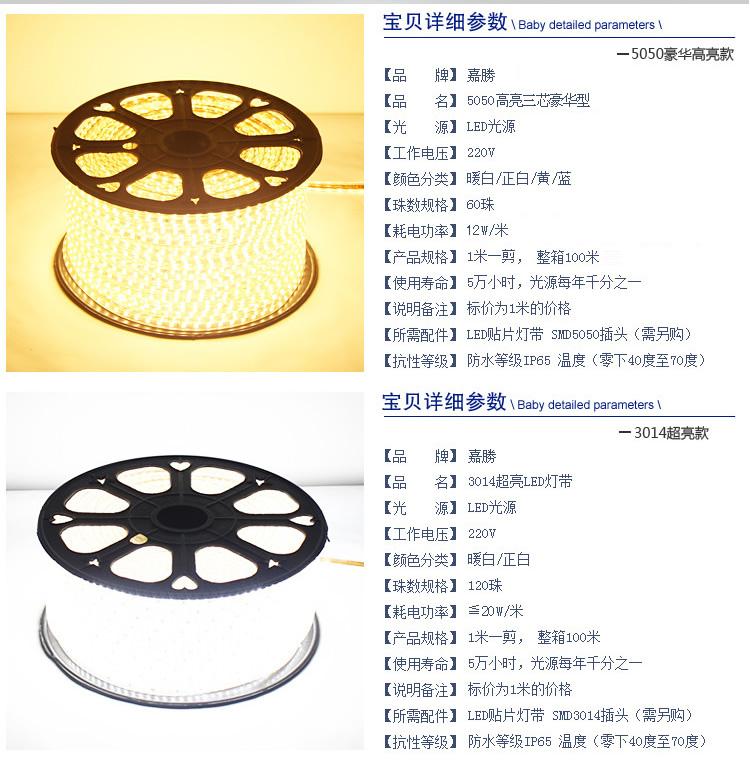 светодиодный дюралайт   LED 3014/5050 120 - 15