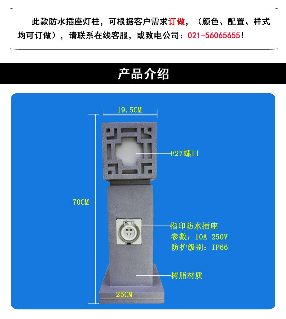 指印防水插座灯柱-ZD302_02