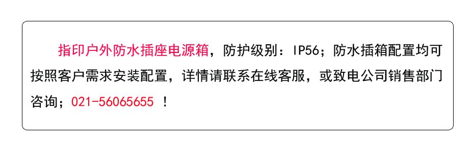 指印防水插座电源箱_01