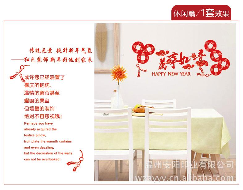 新年装饰 墙贴画玻璃贴纸窗贴橱窗中国春节过新年
