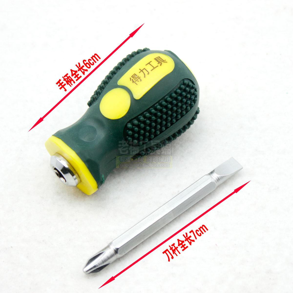 Набор отвёрток 秒杀 得力工具 两用螺丝刀 6*38螺丝刀 短型螺丝刀 100%正品