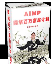 网络百万富翁计划AIMP