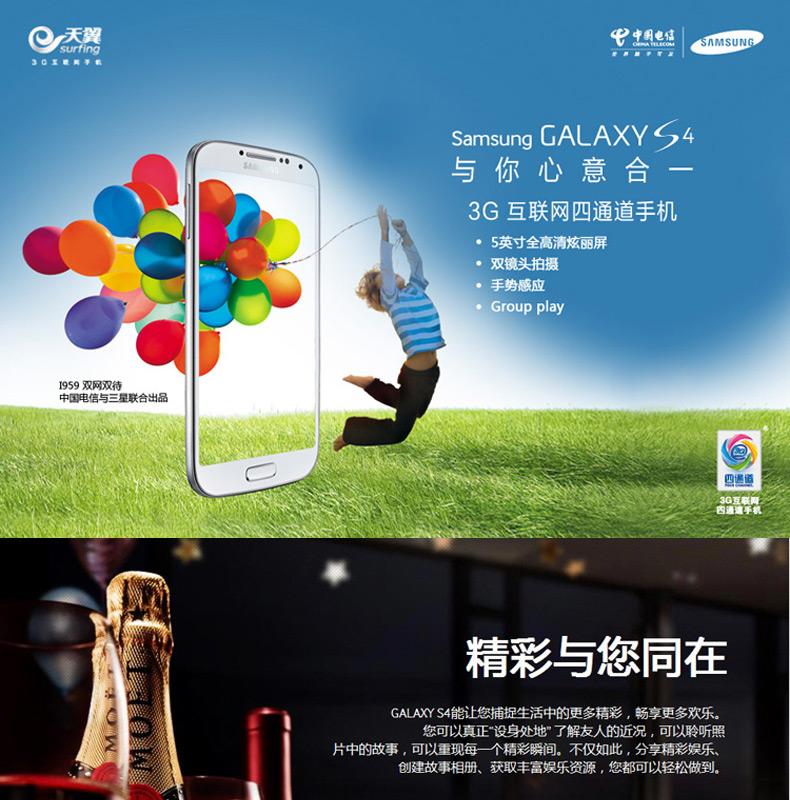 SAMSUNG/三星 Galaxy S4 SCH-i959电信手机配置报价怎么样介绍