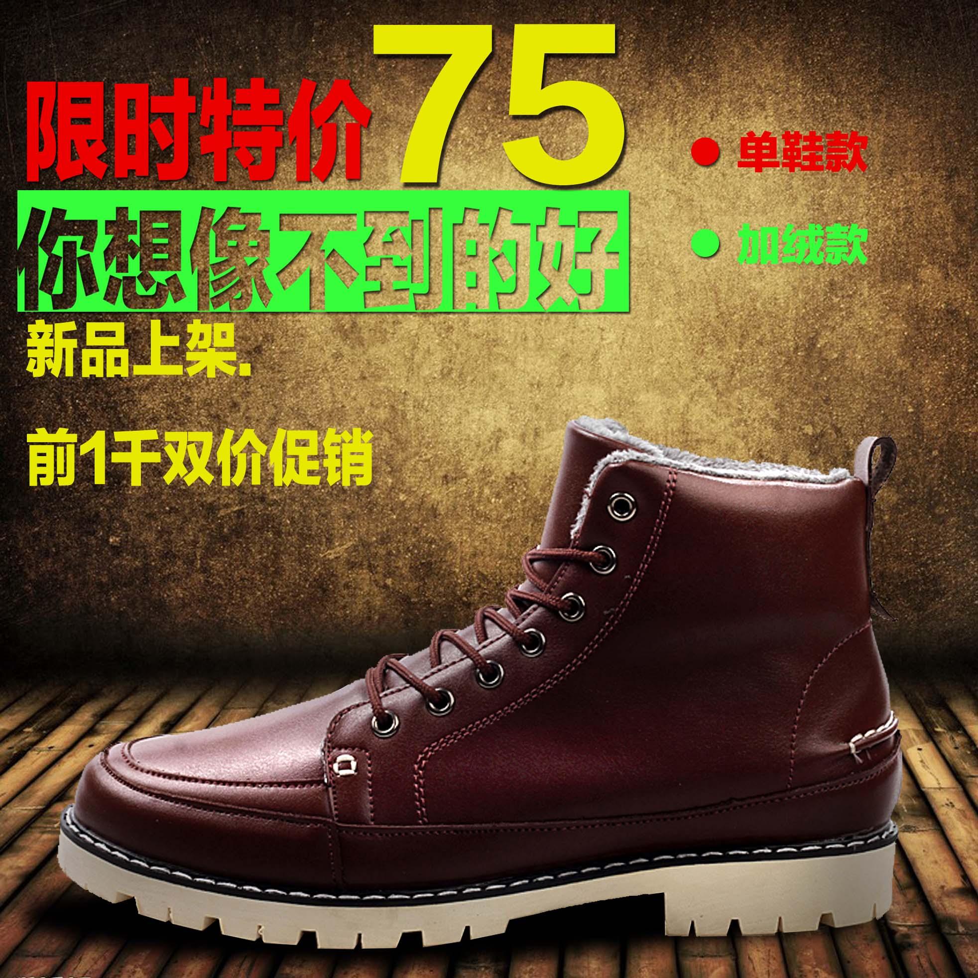 Ботинки мужские Зимняя обувь мужчин высокие Линь изогнутые Чистка тенденции увеличения корейских мужчин туфли Англии Мартин сапоги