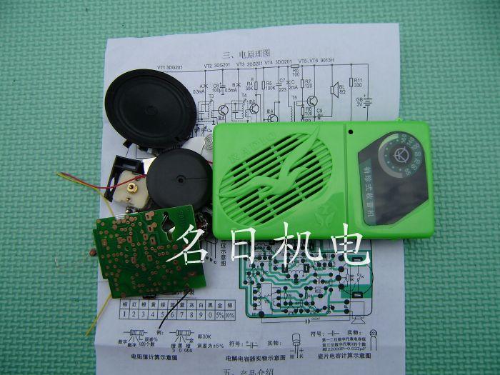 六管晶体管收音机的调试与检测