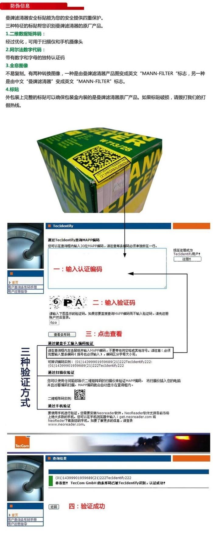 【润天宇】曼牌 汽油滤芯WK 69/2 POLO高尔夫6晶锐速腾途安