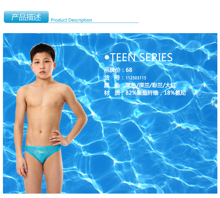 Zoke 2013 Chau g new fresh color children's swimming trunks swimsuit male Korean boy swimming trunks male students