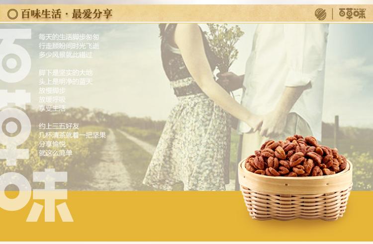 山核桃仁158-_13