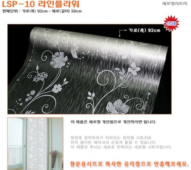 Fixsheet PVC Frosted Sliding Door Window Flowers Glass Stickers