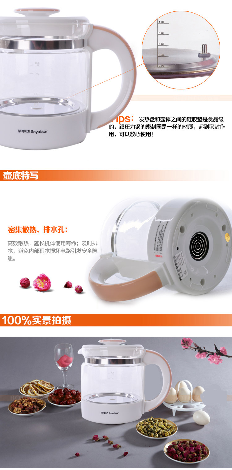 Royalstar Multifunction Electronic Thicken Glass Full Automatic Split Style Heat Resisting Pots
