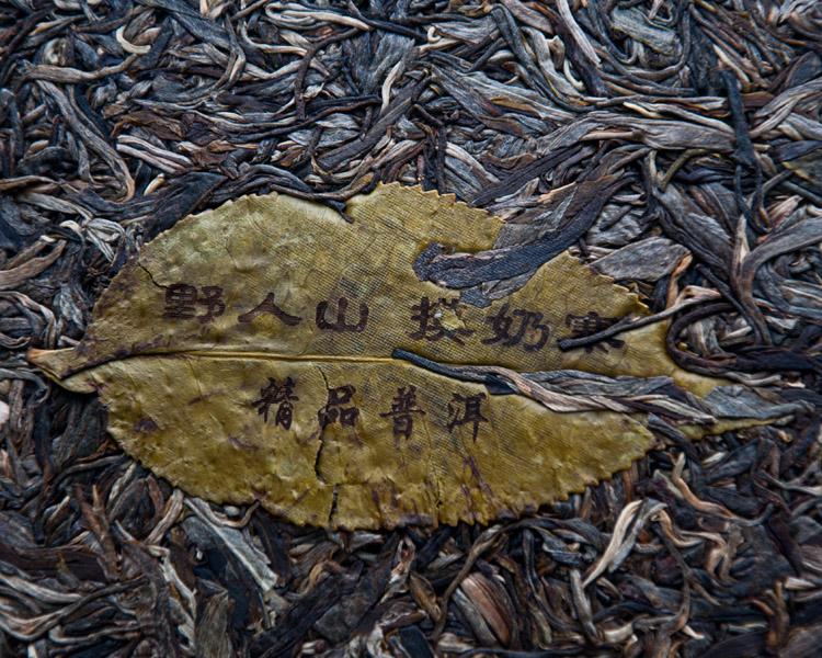 野人山摸奶寨 普洱茶生茶 古树茶100纯料 - 阎红卫 - 阎红卫经赢之道策划产业联盟