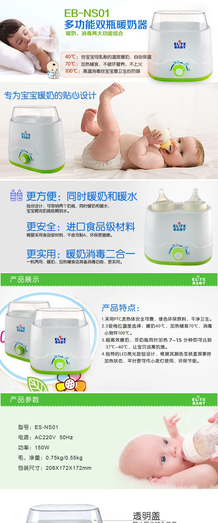 Fine a baby bottle warmer double bottles of warm milk thermostat insulation multi-function bottle warmer, disinfection