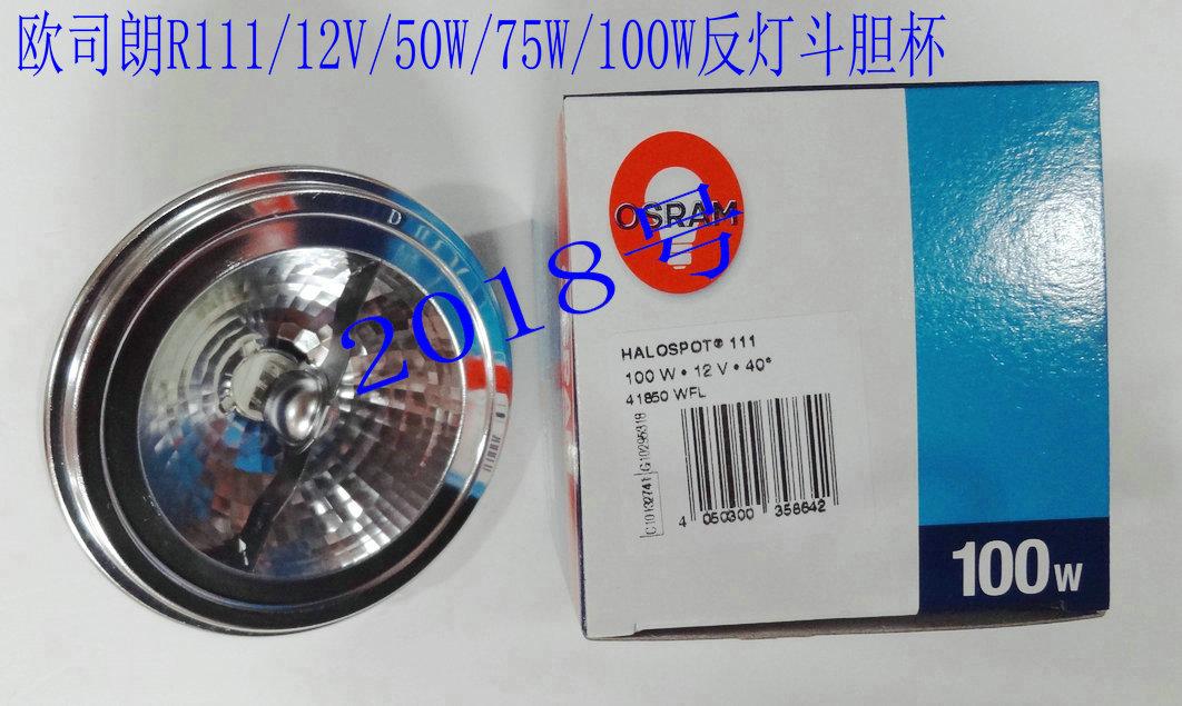 Osram Bulb HALOSPOT/R111/12V/50W/75W/100W reflector lamp cup venture